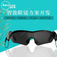 智能音乐摄像眼镜方案 多功能蓝牙通话眼镜 pcba控制板定制开发