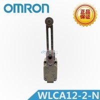 WLCA12-2-N 行程/限位开关 欧姆龙/OMRON原装正品 千洲