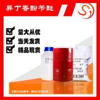 异丁香酚苄醚 香料厂家 1kg小包 现货cas:120-11-6