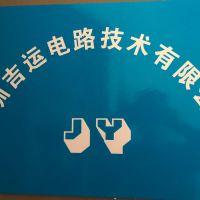 深圳吉运电路技术有限公司