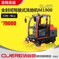 OJER欧洁弈尔M1900全封闭式驾驶式扫地车,扫地机