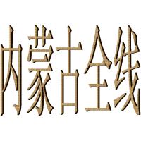 龙湾滨海到内蒙古天山镇的物流公司