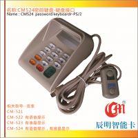 辰明CM524带语音 液晶密码键盘  PS/2接口 证券交易密码键盘