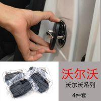 正品沃尔沃S60S60LV60车门锁扣盖防锈防撞盖S60L装饰盖改装配件