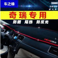 2017款3X奇瑞3瑞虎5艾瑞泽7中控仪表台避光垫M7新E3装饰E5专用17