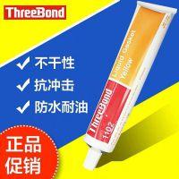 三键ThreebondTB1153燃料电池用密封胶
