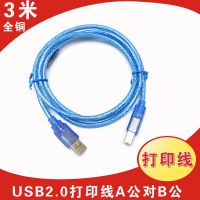 USB打印机连接线  USB转方口加长数据线3米5米10米延长USB2.0线