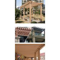爱乐木塑葡萄架防腐木庭院凉亭户外遮阳雨棚花藤架长廊架园林景观