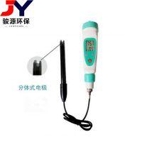 JY-70A型笔式溶解氧仪 便携笔式水质溶氧仪