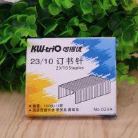 批发台湾可得优023A厚层订书钉KW 23/10钉10MM钉 可订50-70页