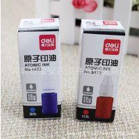 正品得力9873印油 原子印油 快干印油10ML红色蓝色 印台填充墨水