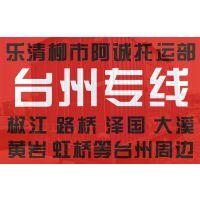 温州乐清柳市至台州专线台州至柳市来回