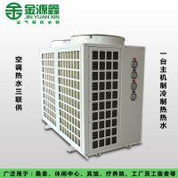 金源鑫JYX-100K休闲会所中央空调热水工程空气能热水器