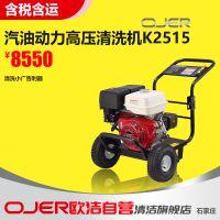 欧洁OJER汽油版高压清洗机K2515 小广告清洗机