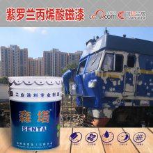 紫罗兰丙烯酸磁漆 火车皮翻新涂料 森塔防腐防锈油漆