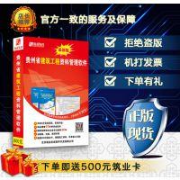 【】供应正版现货 『贵州省建筑工程资料管理软件(含安全资料)』