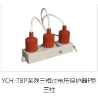 保定屹成电气科技有限公司YCH-TBP系列三相组合式过电压保护器