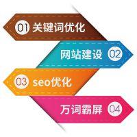 新网站的seo如何优化  赛憬科技seo优化