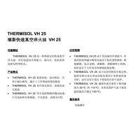 福斯真空淬火油 VH 25