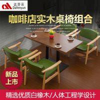 广东厂家直销咖啡店实木桌椅DF19-510 连锁餐厅实木背桌椅组合定制