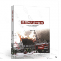 建筑防火设计指南 张格梁 编著/中国建筑工业出版社/9787112218493/定价:68.00元