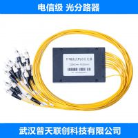 【联创】 1分8 盒式 光分路器 光纤分光器 PLC 平面波导 电信级