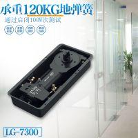 厂家直供液压地弹簧LG-7300玻璃门木门地弹簧有框门