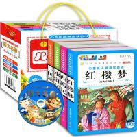批发彩图注音版儿童书藉正版图书儿童版中国四大文学名著4本礼盒