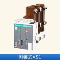 供应朔州VS1(ZN63A-12)系列户内交流高压真空断路器