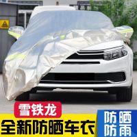 东风雪铁龙C4L世嘉C5爱丽舍C3-XR车衣车罩防晒防雨隔热遮阳罩车套