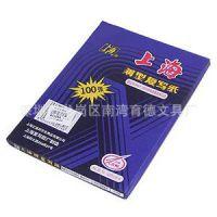 供应上海牌32开高级复写纸 上海274双面蓝色复写纸 32K蓝色复写纸