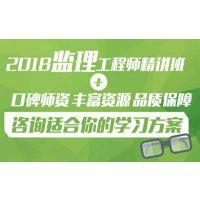 天津监理工程师培训学校