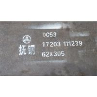 抚钢dc53模具钢多少钱一公斤