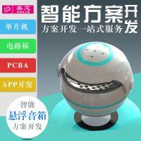 智能家用磁悬浮无线蓝牙音响摆件语音AI音箱方案定制开发设计