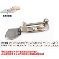 缝纫机 包边筒 包边器 卷边筒 压脚辅助 滚边器 对折平车卷边器