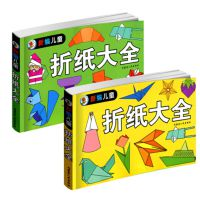 3-6-8岁新编儿童手工书折纸大全正方形千纸鹤幼儿园教材彩纸材料
