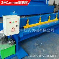 2.5米小型剪板机 定制液压裁板机 铁皮剪板机 不锈钢剪切机