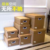 纸质收纳箱有盖大号搬家整理箱衣服被子储物纸箱周转箱满包邮
