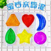 红宝石水晶泥超轻粘土儿童无毒太空泥橡皮泥黏土透明彩泥玩具钻石