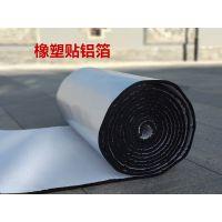 复合铝箔橡塑板 自粘型橡塑板 橡塑贴不干胶