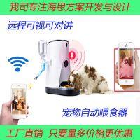 2018新款wifi手机APP远程可视频可对讲宠物智能自动喂食器