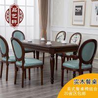 美式餐桌实木欧美乡村复古风格餐桌椅子餐厅桌椅组合实木餐桌椅子