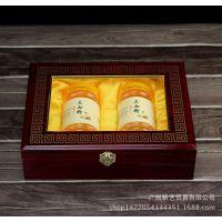 木盒黑枸杞红枸杞西洋参石斛橘红三七粉四宝粉辣木籽孢子粉包装盒