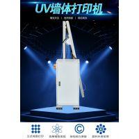 大型墙壁广告自动打印机3D墙体彩绘机自动墙绘喷画机