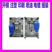 深圳注塑模具厂代加工小家电塑胶模具 开模生产电器塑胶件