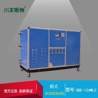 水冷式水交换降温机/冰水降温冷水机原理