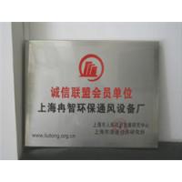上海冉智环保通风设备厂