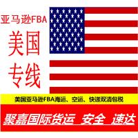国际海运拼箱到美国海加派美国双清包税
