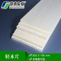 环保实木板|fsc认证|diy手工模型材料|工艺品原料|建筑沙盘轻木片