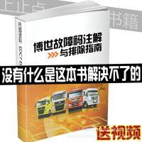 柴油车博世故障码解析与排除EDC7 EDC16 C39C40电喷车故障码大全